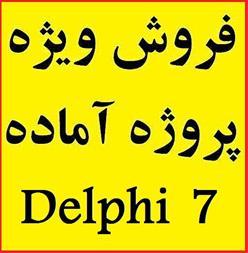 پروژه آماده و رایگان Delphi 7.0 - 1