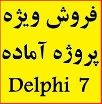 پروژه آماده و رایگان Delphi 7.0