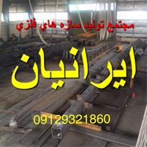 شرکت تولیدی صنعتی ایرانیان