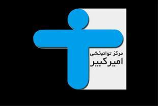 مرکز توانبخشی امیرکبیر