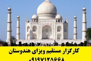 کارگزار مستقیم ویزای هندوستان  - الــــــو ویزا
