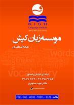 آموزش زبان انگلیسی موسسه کیش همدان