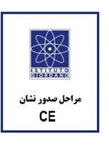 CE چیست - مراحل صدور نشان CE - اخذ CEMARK
