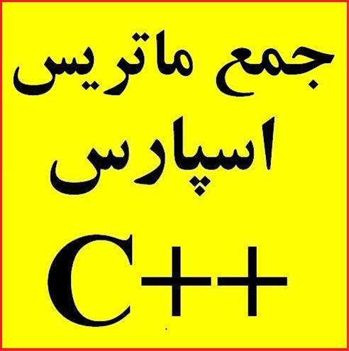جمع ماتریس اسپارس با زبان ++ C فقط قیمت دانشجویی - 1