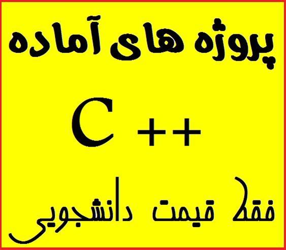 پروژه آماده و رایگان ++ C - 1