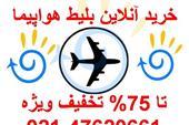 بلیط ارزان بوشهر