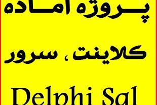 پروژه کلاینت و سرور Delphi 7+ Sql Server