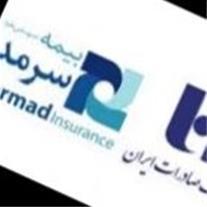 مشاوره وصدور انواع بیمه نامه (نقدو اقساط)