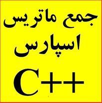 جمع ماتریس اسپارس با زبان ++ C فقط قیمت دانشجویی