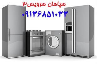 تعمیر یخچال فریزر و ساید در اصفهان- تعمیر لباسشویی