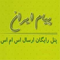 سامانه پیام کوتاه رایگان پیام ایران