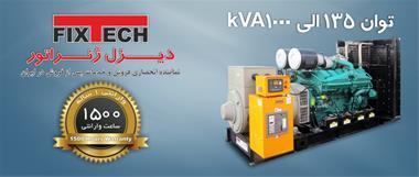 فروش انواع  دیزل ژنراتور در تبریز - 1