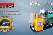فروش انواع  دیزل ژنراتور در تبریز