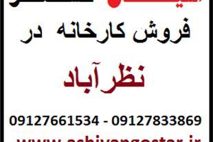 فروش کارخانه در سپهر و نظرآباد