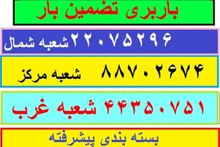 اتوبار باربری تضمین بار تهران