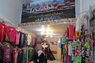 واگذاری مغازه پوشاک زنانه