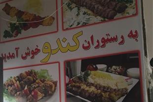 رستوران کندو