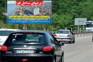 اجاره بیلبورد در جاده ورودی شهر نوشهر