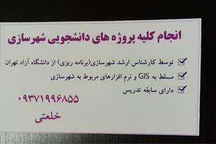 انجام پروژه های دانشجویی شهرسازی مشهد