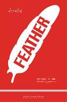 نمایندگی انحصاری انواع تیغ میکروتوم کمپانی Feather