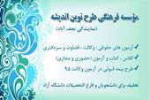 موسسه فرهنگی طرح نوین اندیشه (نمایندگی نجف آباد)