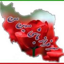 """کانال جدید """"صدای مردم ایران"""" - 1"""