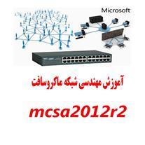 آموزش مهندسی شبکه ماکروسافت در تبریز