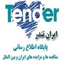 سامانه رایگان اطلاع رسانی مناقصات و مزایدات ایران