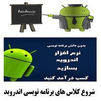 آموزش برنامه نویسی اندروید ،جاوا،php,my sqlدر تبری