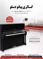 گالری پیانو دسلو