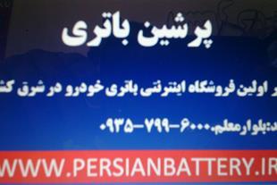 فروشگاه اینترنتی باطری خودرو در مشهد