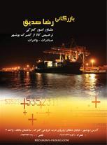 ترخیص کالا از گمرک بوشهر - 1
