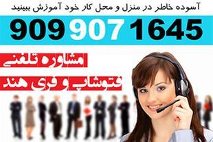 مشاوره و آموزش تلفنی فتوشاپ