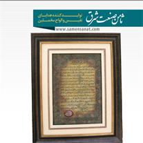 قاب متبرک به نامه امام رضا(ع) بحضرت عبدالعظیم حسنی