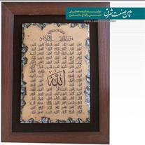 قاب متبرک به اسماء الهی طراحی روی سنگ مصنوعی