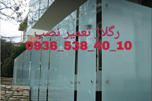 رگلاژ شیشه سکوریت (میرال) رگلاژ شیشه (یکروزه تهران