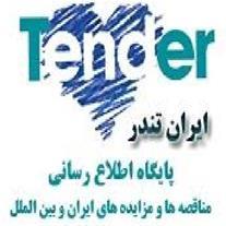 سایت مناقصات ایران تندر|پایگاه مناقصات کشور,مناقصه