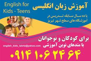 آموزش زبان انگلیسی برای کودکان و نوجوانان در تبریز - 1