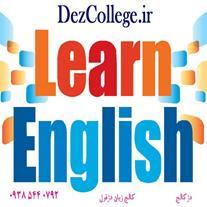کلاسهای مکالمه حرفه ای زبان انگلیسی در دزفول