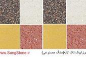 سنگ مصنوعی سنگ استون -تهران