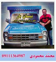 نیسان بار - محمد محمودی
