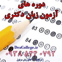 دوره های آزمون زبان دکتری در دزفول