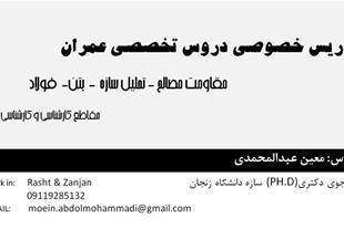 تدریس دروس تخصصی عمران در زنجان