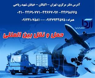 ترخیص کالا - واردات کالا - صادرات کالا - 1