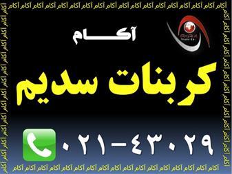 فروش کربنات سدیم سبک و سنگین شیراز و مراغه - 1