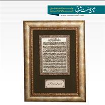 قاب متبرک به تندیس نقش برجسته آیه مبارک آیت الکرسی