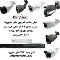دوربین مداربسته واردات و فروش دوربین مدار بسته DVR
