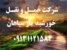 شرکت حمل و نقل خورشید بار سپاهان اصفهان - 1