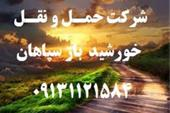 شرکت حمل و نقل خورشید بار سپاهان اصفهان