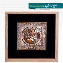 قاب مزین به تندیس نقش برجسته و محدب نام حضرت محمد